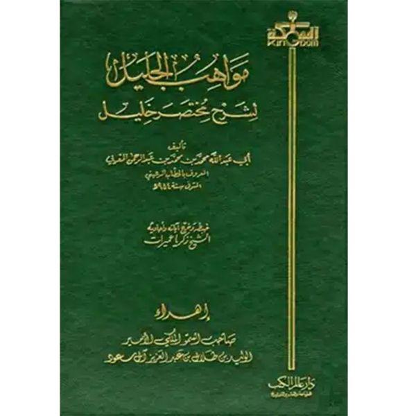 MAWAHIB AL-JALIL - مواهب الجليل