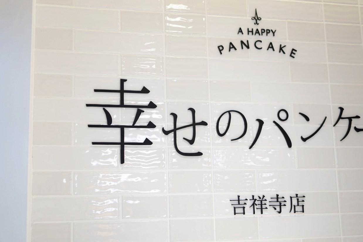幸せのパンケーキ吉祥寺店 週末は大混雑!店内は白ベースで清潔&開放的 フルーツパンケーキがおいしかった