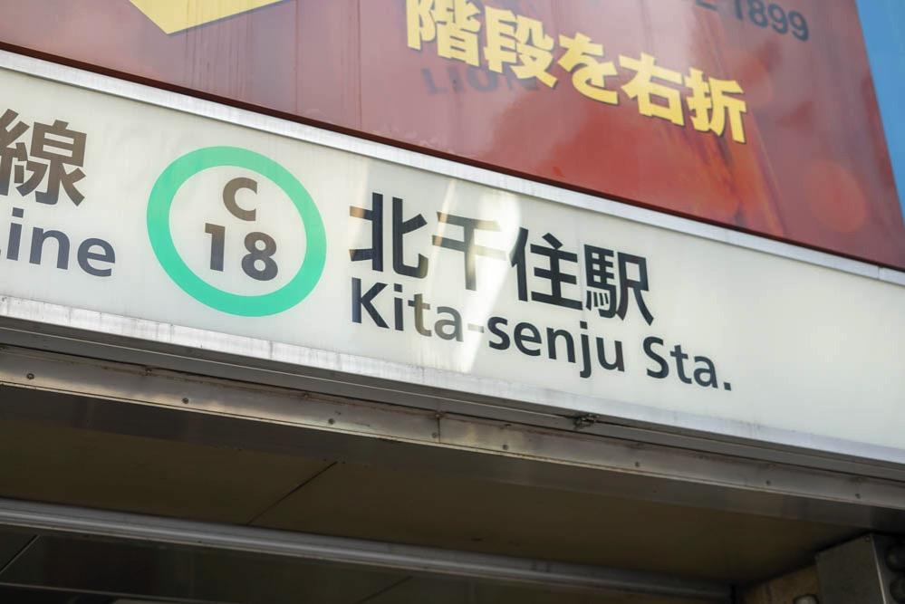 171104 shibamata yanaka nezu 26