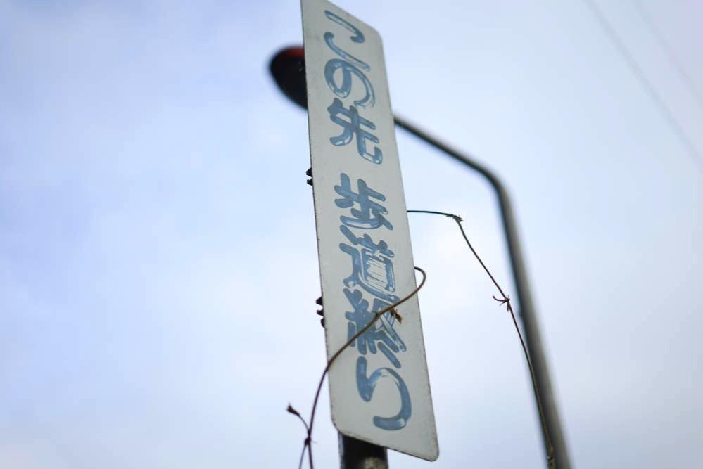 180203 kofu sagamiko kawagoe 87