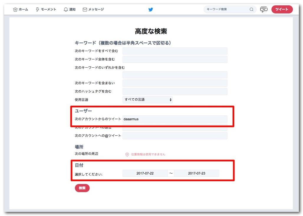 180301 twitter search gui 02