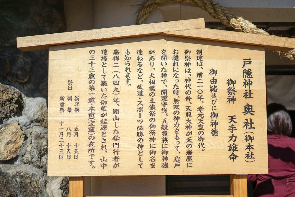 181019 nagano togakushi jinja 16