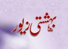 A query on Bahishti Zewar statement