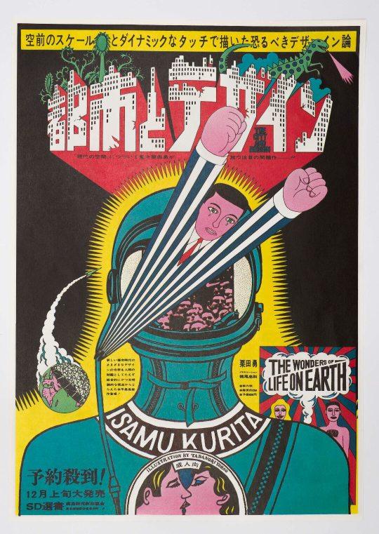 yokoo la citta e il design manifesto 1966