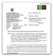 Καθορισμός τιμήματος διάθεσης καυσοξύλων και υπολειμμάτων υλοτομιών για ατομικές ανάγκες των κατοίκων