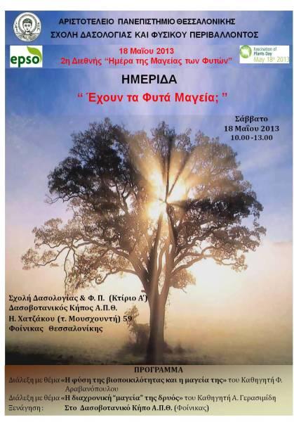 ΜΑΓΕΙΑ  αφίσα