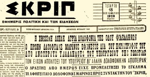 Πρωτοσέλιδο της εφημερίδας «Σκριπ», στο φύλλο της 18ης-9-1929, που αναφέρεται στο φονικό στη Φιλελλήνων (τον Μαρίνο τον ονοματίζει δασοφύλακα διότι κατά την κοινή αντίληψη τότε, ο δασοκόμος ήταν δασοφύλακας −εξάλλου, κατά τον Πάνο Γρίσπο στη «Δασική ιστορία της νεωτέρας Ελλάδος», σελ. 287, δεν υπήρχε καμιά διαφορά μεταξύ τους, παρά το γεγονός ότι ο νόμος τους ξεχώριζε)