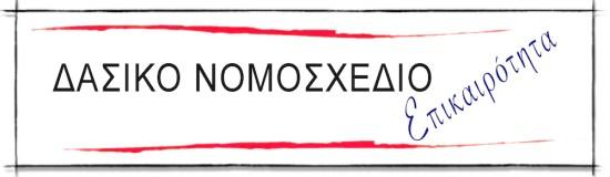 dasikos_nomos