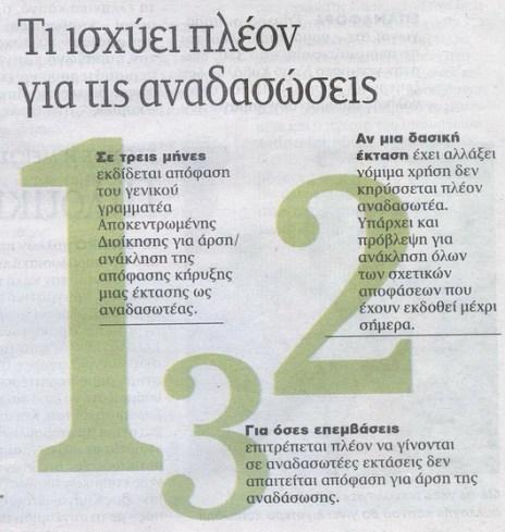 anadasoseis_nea_17_9