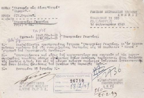Έγγραφο του Γενικού Επιτελείου Στρατού με ημερομηνία 12 Φεβρρουαρίου 1949, που αφορά στις συνεχιζόμενες υλοτομίες καυσοξύλευσης στρατιωτικής μονάδας στο μοναδικό πεδινό δρυοδάσος «Κουρί» του Αλμυρού.