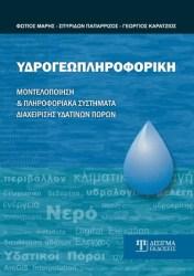 YDROGEOPONIKI MODELOPIOIHSI FINAL.cdr