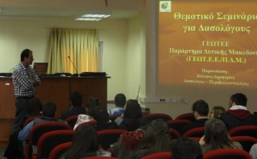 thematiko seminario gia dasologous