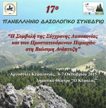 19_dasologiko_synedrio