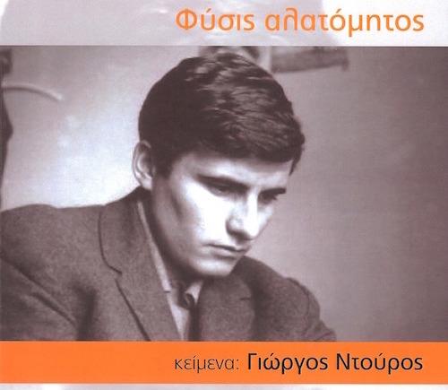 Giorgos_Ntouros