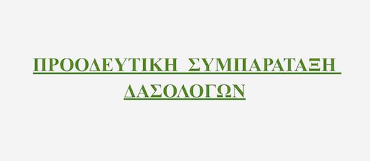 proodeutiki_symparataxi_dasologon