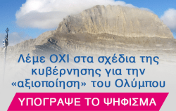 olympos_OXI