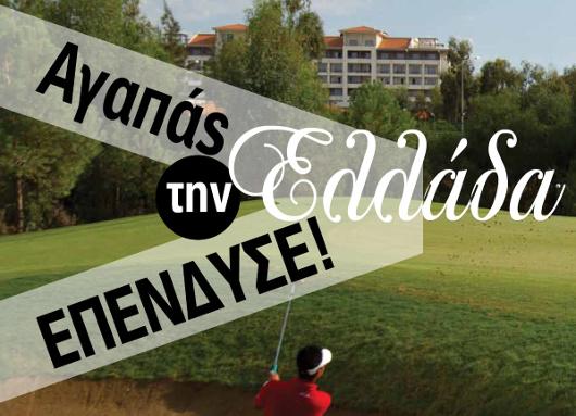 Golf_ependyseis