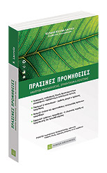 prasines_promithies