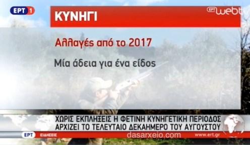kunigi_allages_2017