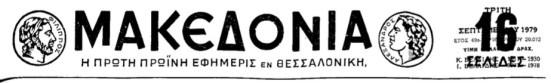 4_9_1979_makedonia