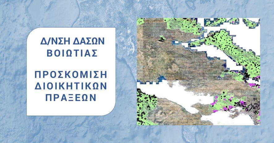 Αναρτήθηκαν οι δασικοί χάρτες για την Βοιωτία – Πρόσκληση για υποβολή αντιρρήσεων
