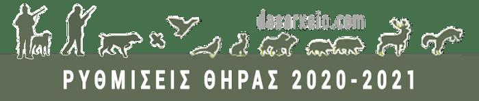 rithmiseis_thiras_2020_21