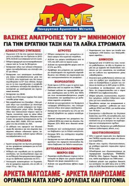 Vasikes_anatropes_Mn.3