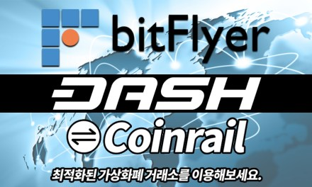 BitFlyer und Coin Rail werden Dash Trading Pair veröffentlichen