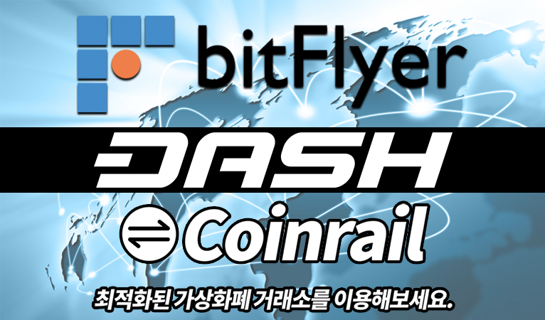 BitFlyer, Coin Rail to Add Dash Trading Pairs