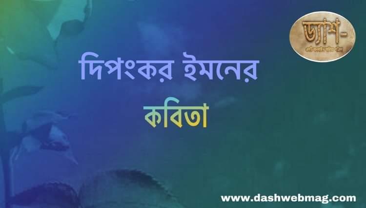 দিপংকর ইমনের কবিতা