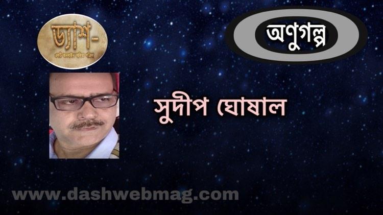 অণুগল্প : আত্ম সম্মান