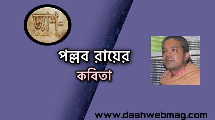 পল্লব রায়ের কবিতা