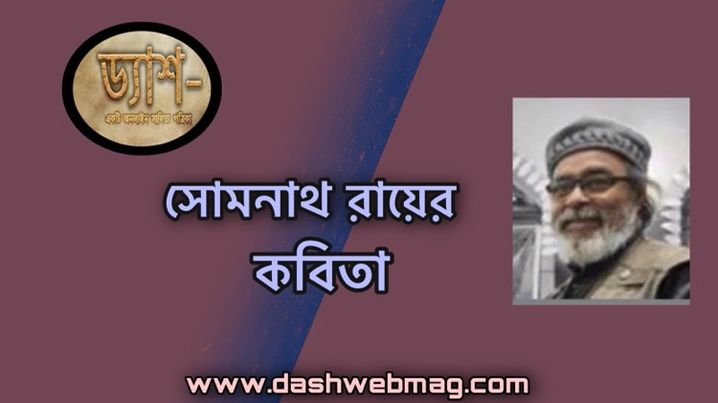 সোমনাথ রায়ের কবিতা