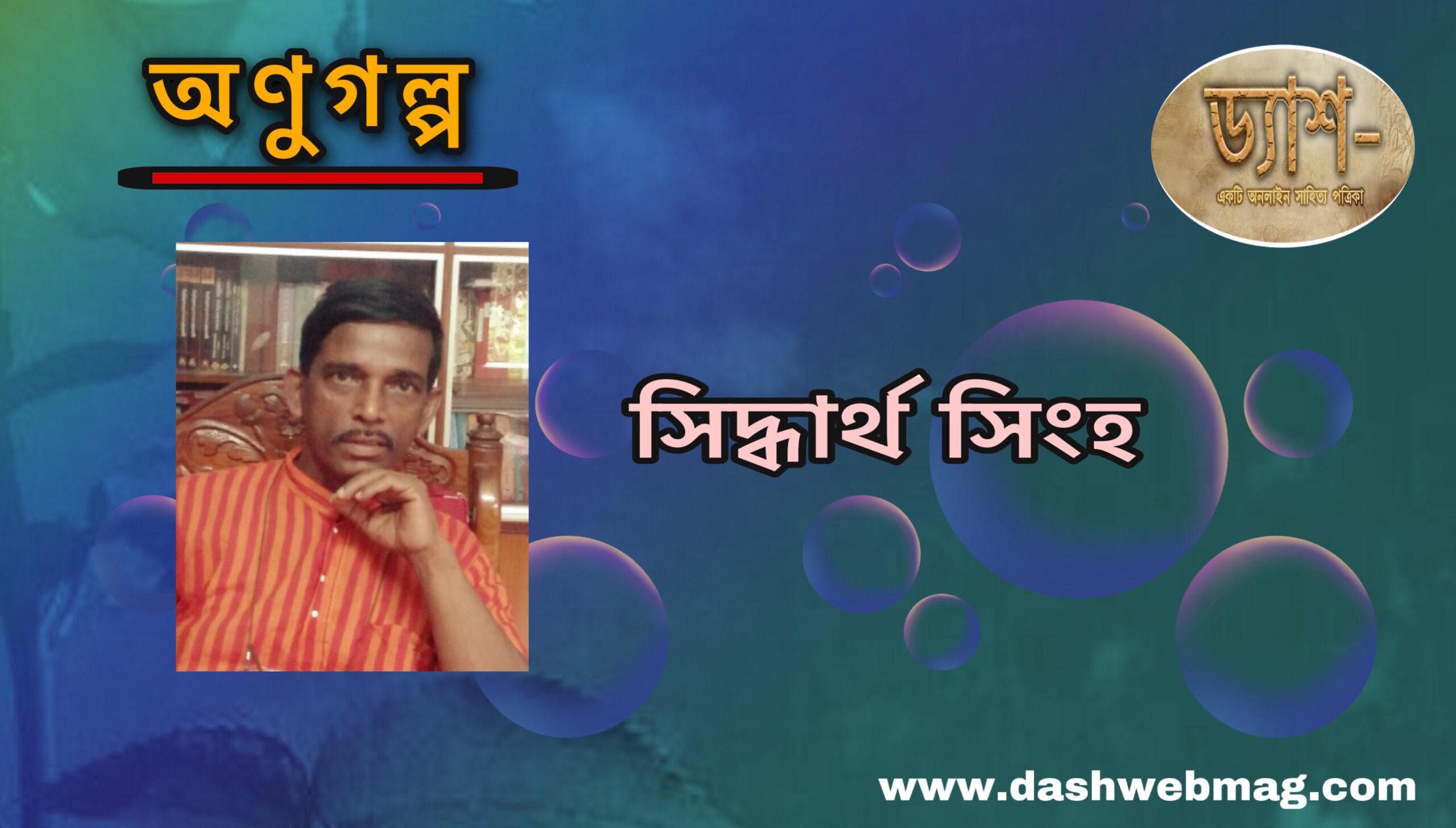 অণুগল্প: নার্সিংহোম
