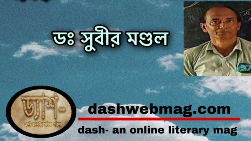 নিবন্ধ: দু'বাংলার সাহিত্যে মহামারি- অতিমারিঃ আগামী প্রজন্মের মেধাবী পাঠ