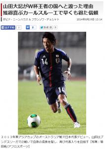 Hiroki Yamada will wieder für die Blue Samurai spielen und sich über den KSC in Europa empfehlen