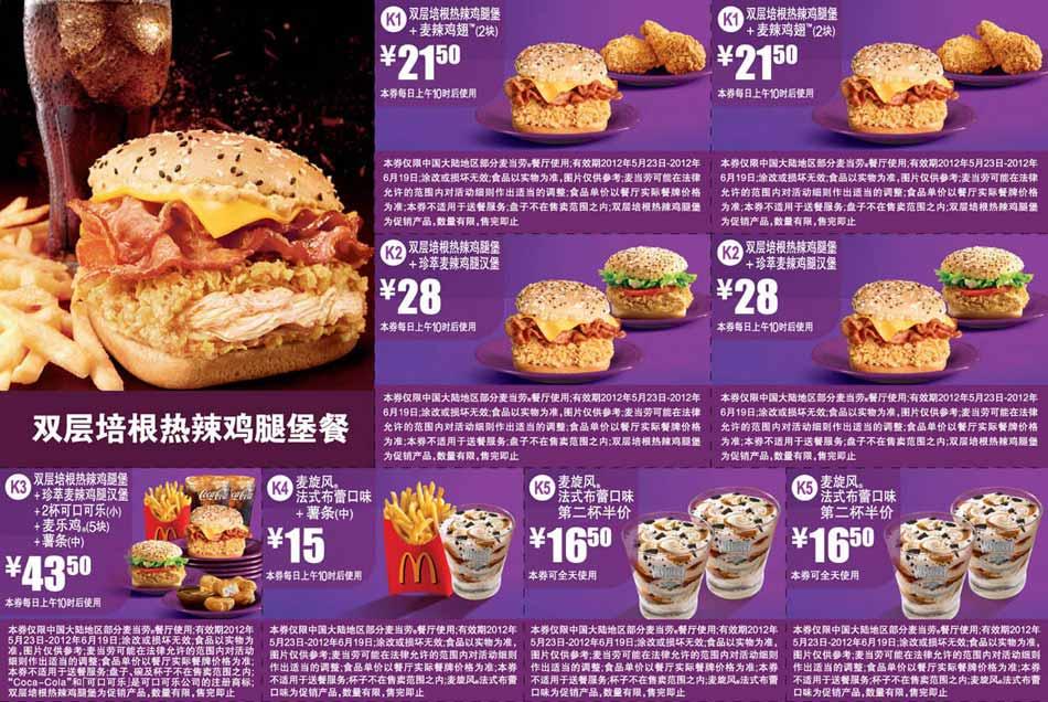 麥當勞優惠券整張版:2012年5月6月K1-K5新雙層培根熱辣雞腿堡餐優惠券整張打印版本(有效期2012年6月19日)_麥當勞優惠券_5iKFC優惠券 www.5ikfc.com