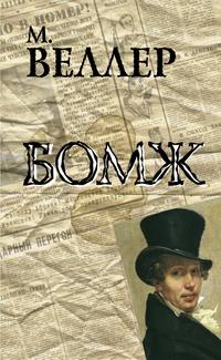Михаил Веллер «Бомж»