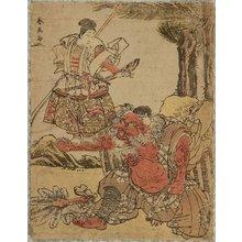 Katsukawa Shun'ei: Marshal Arts Practice - Artelino