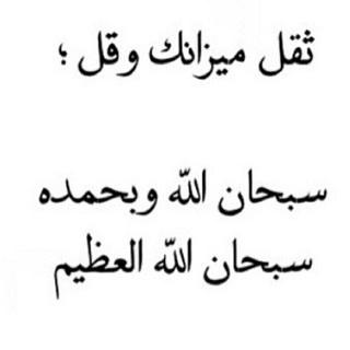 ثقل ميزانك وقل سبحان الله وبحمده سبحان الله العظيم