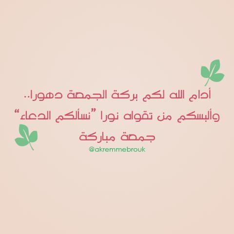 جمعة مباركة Uploaded By Akremmebrouk On We Heart It