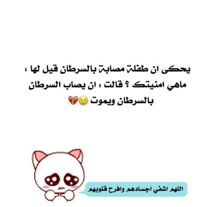 اللهم اشفي كل مريض يارب العالمين On We Heart It