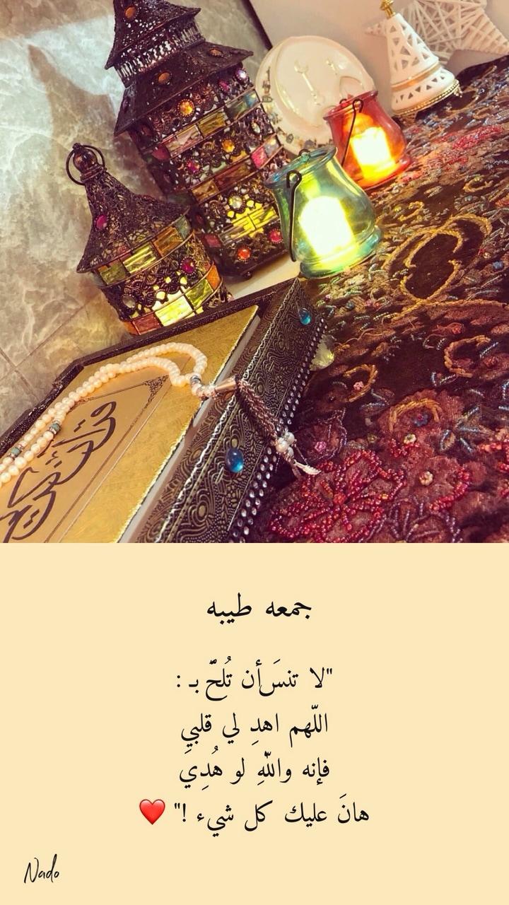 جمعه مباركه Shared By Nadeen Abazeed On We Heart It