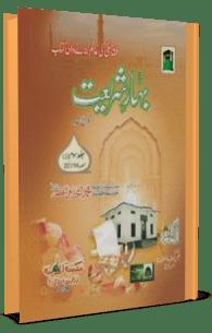 Bahar e Shariat jild 3