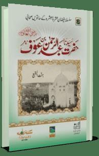 حضرت سیدنا عبدالرحمٰن بن عوف رضی اللہ تعالٰی عنہ
