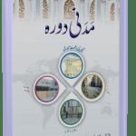 Download free Islamic Book مدنی دورہ - Madani Dora In Urdu & Hindi Complete PDF Book