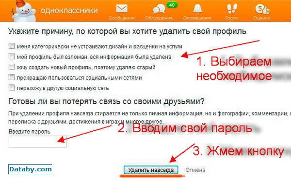Как удалить аккаунт в Одноклассниках навсегда и бесплатно
