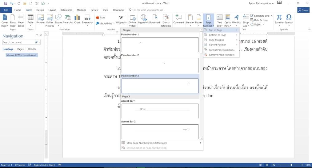 การใส่เลขหน้า ใน Microsoft Word