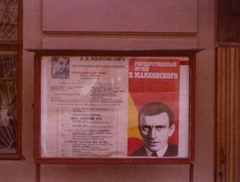 Moscow1977MayakovskyMuseumImageTVS