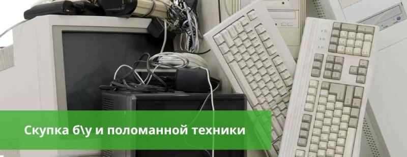 Скупка бу и поломанной компьютерной техники Кривой Рог